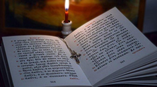 Записки на чтение Псалтыри в Рождественский пост
