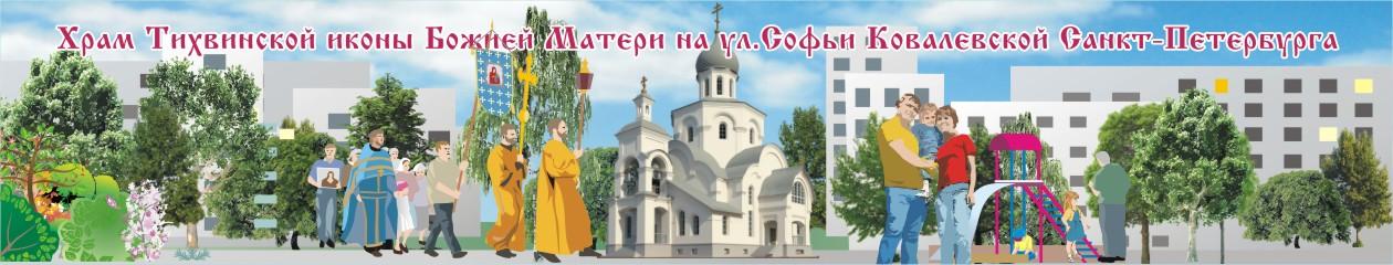 Храм Тихвинской Иконы Божией Матери на ул. Софьи Ковалевской