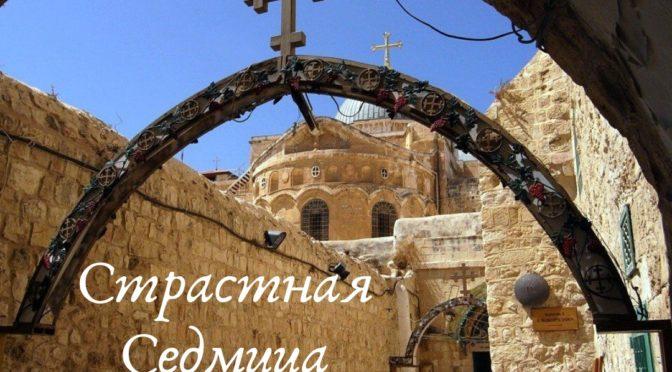 12 апреля в 18:30 пройдет online беседа «События и богослужения Страстной седмицы»