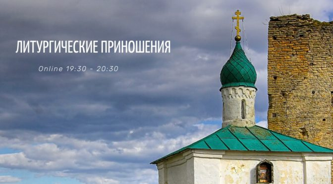 15 апреля в 19:30 пройдет online встреча «Литургические приношения».