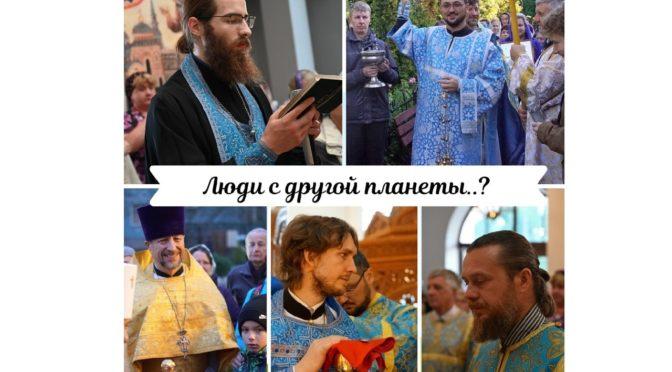 26 апреля — Online встреча»Священнослужители и иже с ними: кто они?»
