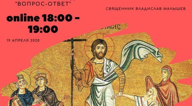 19 апреля  в 18:00 пройдет Пасхальная Online — беседа в формате «Вопрос-Ответ»