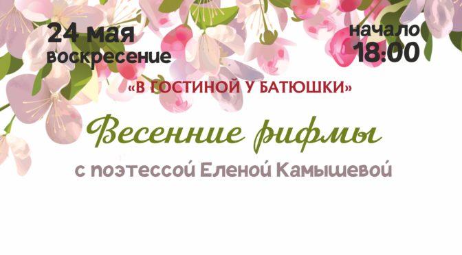 24 мая в 18:00 пройдет поэтический вечер онлайн «Весенние рифмы»