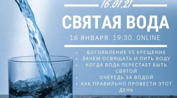 16 января пройдет online встреча со священником  «Святая вода»