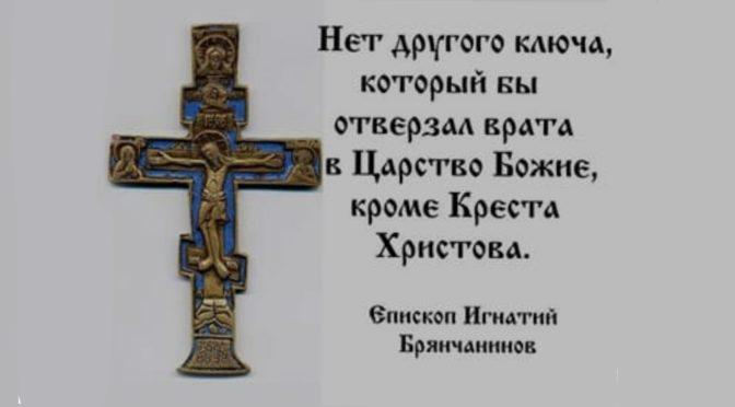 Слово на 3-ю неделю Великого поста, Крестопоклонную