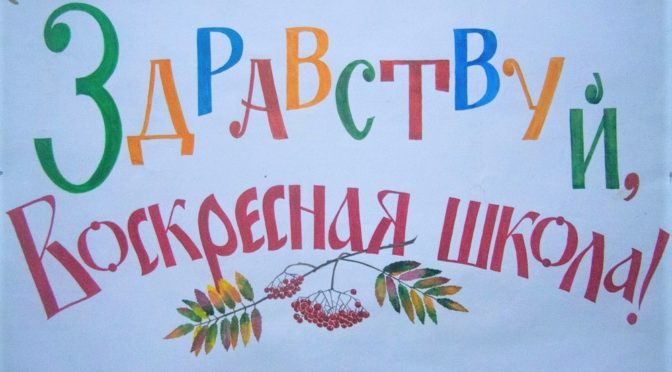 9 октября в воскресной школе начнется учебный год